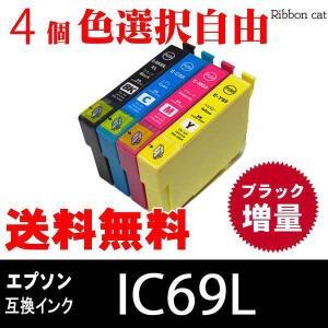 IC4CL69L IC69L EPSON エプソン 互換インクカートリッジ4色セット(ブラック増量タイプ)4個色選択自由 IC69 IC4CL69