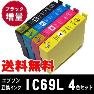 IC4CL69L IC69L EPSON エプソン 互換インクカートリッジ4色セット(ブラック増量タイプ) IC69 IC4CL69