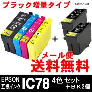 IC4CL78 IC78 エプソン互換インクカートリッジ 4色セット+ブラック2個 ブラック増量タイプ 対応機種 PX-M650A PX-M650F IC78 IC4CL78