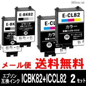 ICBK82(顔料ブラック)+ICCL82(顔料3色一体インク)EPSON エプソン 互換インクカー...