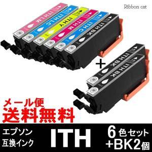 ITH エプソン互換インク 6色セット+ブラック2個 計8個です。  対応機種 EP-709A EP...