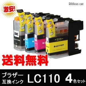 LC110 ブラザー(Brother) 互換インクカートリッジ4色セット LC110-4PK LC110BK LC110C LC110M LC110Y