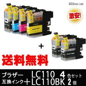 LC110 ブラザー(Brother) 互換インクカートリッジ4色セット+LC110BK2個(6個セット) LC110-4PK 互換 LC110BK LC110C LC110M LC110Y