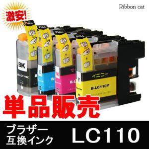 LC110 ブラザー(Brother) 互換インクカートリッジ 単品販売 LC110BK LC110C LC110M LC110Y