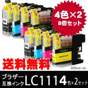 LC111 ブラザー(Brother) 互換インクカートリッジ4色セット×2セット(8個セット) LC111-4PK 互換 LC111BK LC111C LC111M LC111Y