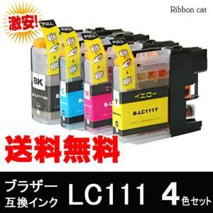 LC111 ブラザー(Brother) 互換インクカートリッジ4色セット LC111-4PK 互換 LC111BK LC111C LC111M LC111Y