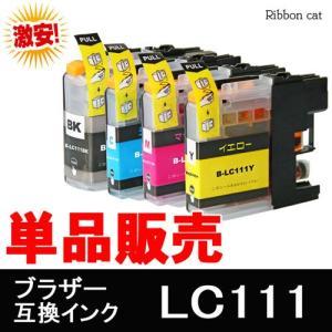 LC111 ブラザー(Brother) 互換インクカートリッジ 単品販売 LC111BK LC111C LC111M LC111Y