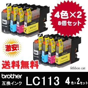 LC113 ブラザー(Brother) 互換インクカートリッジ4色セット×2セット(8個セット) LC113-4PK LC113BK LC113C LC113M LC113Y