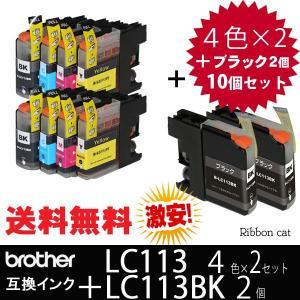 LC113 ブラザー(Brother)互換インクカートリッジ4色セット×2セット+LC113BK2個...