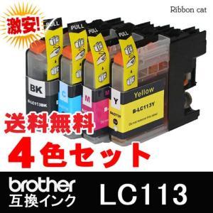LC113 ブラザー(Brother) 互換インクカートリッジ4色セット LC113-4PK LC113BK LC113C LC113M LC113Y