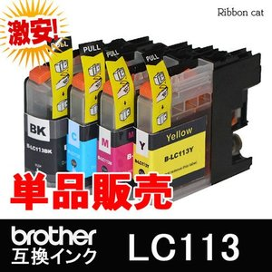 LC113 ブラザー(Brother)互換インクカートリッジ単品販売です。   対応機種   MFC...