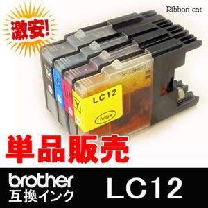 LC12 ブラザー(Brother) 互換インクカートリッジ 単品販売 LC12BK LC12C LC12M LC12Y