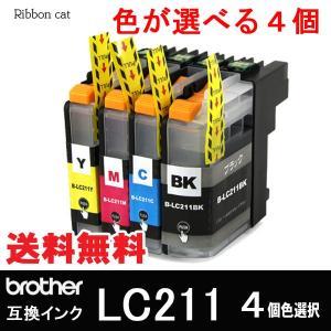 LC211 ブラザー互換インクカートリッジ 4個色選択自由/LC211BK LC211C LC211M LC211Y
