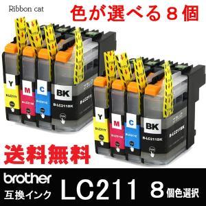 LC211 ブラザー互換インクカートリッジ 8個色選択自由  LC211(計8個)/LC211BK LC211C LC211M LC211Y