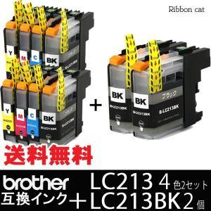 LC213 ブラザー互換インクカートリッジ 4色セット×2+LC213BK2個(10個セット) 対応機種 DCP-J4220N MFC-J4720N LC213BK LC213C LC213M LC213Y LC213-4PK