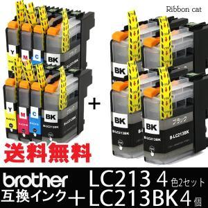 LC213 ブラザー互換インクカートリッジ 4色セット×2セット+ LC213BK 4個(12個セッ...