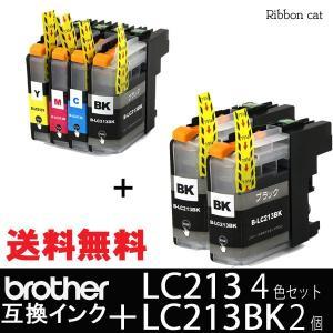 LC213 ブラザー互換インクカートリッジ 4色セット+ LC213BK 2個(6個セット)です。 ...