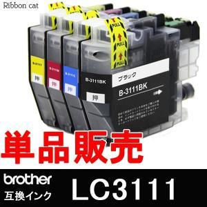 LC3111 ブラザー互換インクカートリッジ 単品販売です。 LC3111BK(顔料ブラック) LC...