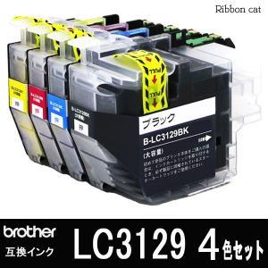 LC3129 4色セット ブラザー互換インクカートリッジ 大容量タイプ 顔料インクです。  対応機種...