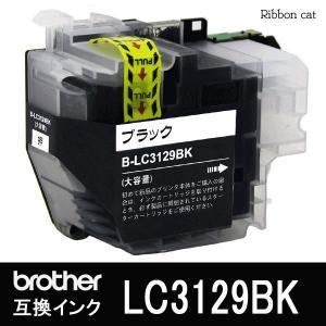 LC3129BK ブラック ブラザー互換 大容量タイプ 顔料 インクカートリッジ です。  対応機種...