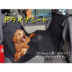 車に装着可能な、ペット用のドライブシートです。   ・大きさ: 145cm×140cm ・材質: 防...