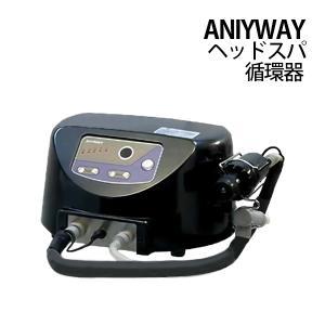 【送料無料】美容循環器 『エニウェイ』 (美容室用循環機)ヘッドスパに最適!の画像