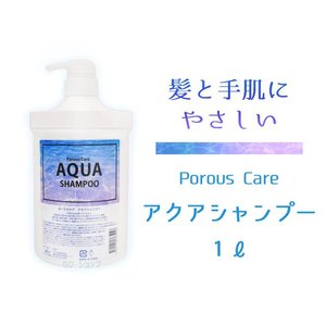 Porous Care アクアシャンプー 1L  エコロジー 業務用シャンプー|ribishop