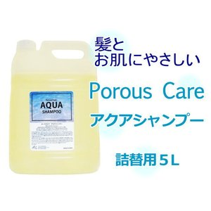 【会員様】Porous Care◆アクアシャンプー(詰替用)5L◆肌と髪、環境にやさしいエコロジーシャンプー|ribishop