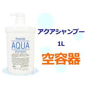 Porous Care アクアシャンプー 1L 専用 空容器|ribishop