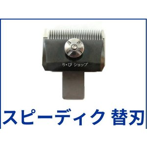 スピーディク 電気バリカン替刃 0.1mm(※0.3mm〜0.4mm) PEACE、GRACIA他対応|ribishop