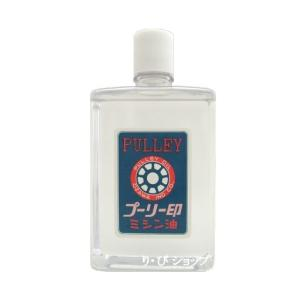 バリカンオイル(プーリー印ミシン油)350ml|ribishop