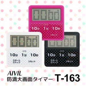 アイビル防滴大画面タイマーT-163 ribitsu