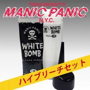 ■サロン使用のハイブリーチ力をご自宅で!■ マニックパニック ホワイトボム ハイブリーチセット 脱色...
