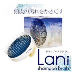 Lani シャンプーブラシ ラニ|ribitsu
