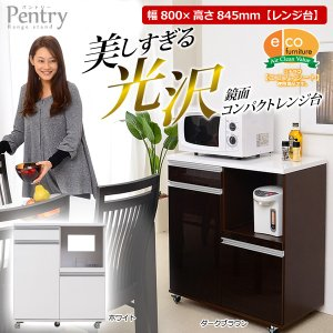 キャスター付き鏡面仕上げレンジ台 -Pantry-パントリー 幅80cmタイプ (キッチンカウンター・レンジワゴン)|ribon