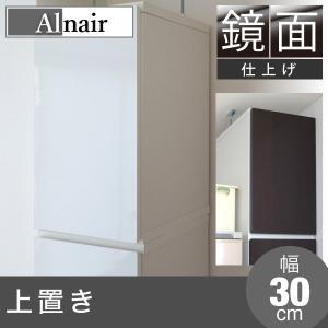 Alnair 鏡面 上置き 30cm幅|ribon