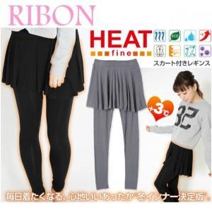 HEAT fine バイロフトスカート付ヒートレギンス|ribon