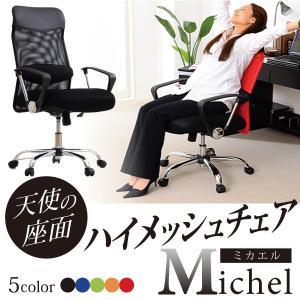 ハイメッシュ 低反発入りオフィスチェアー  Michel -ミカエル- 天使の座面シリーズ|ribon