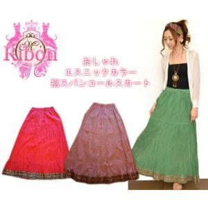 オリエンタル エスニック裾刺繍スカート ロング丈 マキシ|ribon