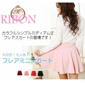 スカート ハイウエスト/ スカート レディース/シンプル/ スカート/可愛いスカート|ribon