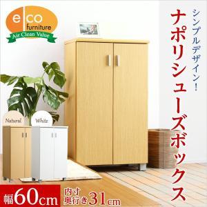 シンプルデザイン ナポリシューズボックス 幅60cmワイドタイプ (下駄箱・玄関収納)|ribon