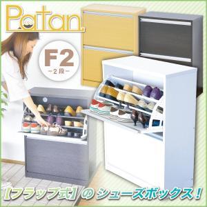 フラップ式シューズボックス【Patan】2段タイプ|ribon