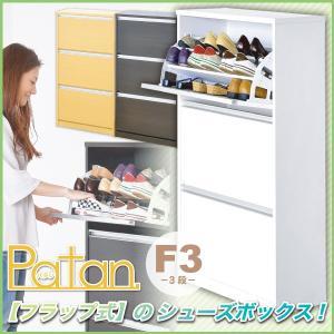 フラップ式シューズボックス【Patan】3段タイプ|ribon