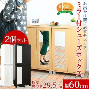 ミラー付きシューズボックス 幅60cm・2個セット (下駄箱・玄関収納)|ribon