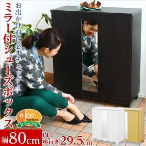 ミラー付きシューズボックス 幅80cm (下駄箱・玄関収納)|ribon