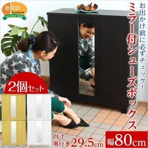 ミラー付きシューズボックス 幅80cm (下駄箱・玄関収納)2個セット|ribon