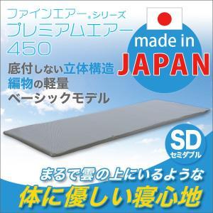 日本製 ファインエアー(R)シリーズ プレミアムエアー(スタンダード450)セミダブル|ribon
