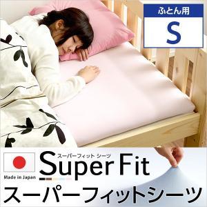 スーパーフィットシーツ|フィットタイプ(布団用)シングルサイズ対応|ribon