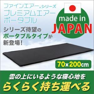 日本製 ファインエアー(R)シリーズ プレミアムエアー(ポータブル70cm幅)|ribon