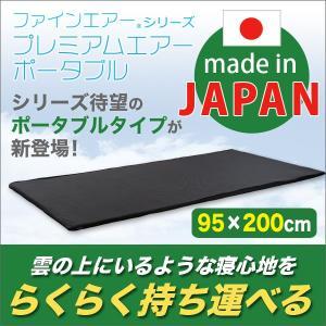 日本製 ファインエアー(R)シリーズ プレミアムエアー(ポータブル95cm幅)|ribon